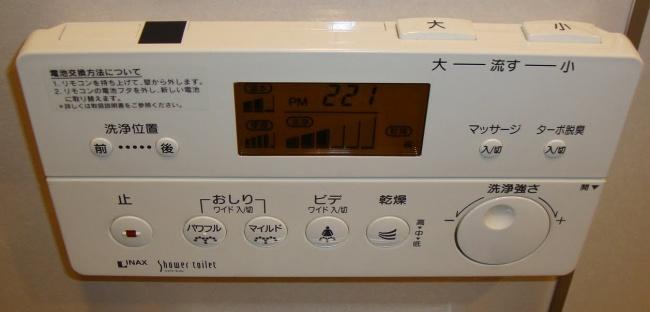 Japonya tuvalet ses sistemi